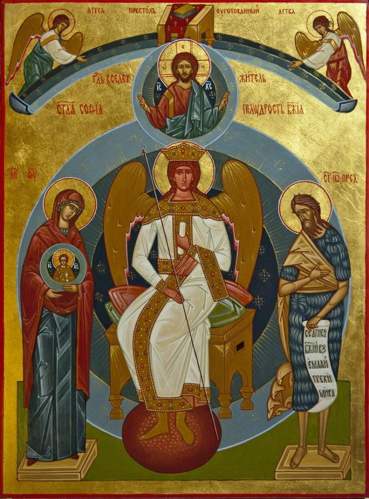 Молитва софия премудрость божия