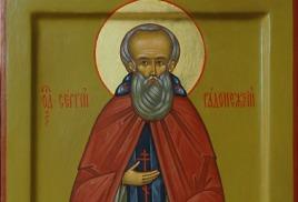 Мерная Икона пр. Сергия Радонежского